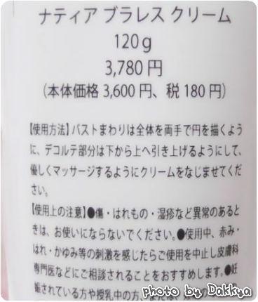ブラレスクリーム ワイルドヤム配合バストマッサージクリーム