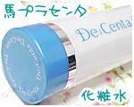 ディセンタローション リボテ(LIBOTE)化粧品