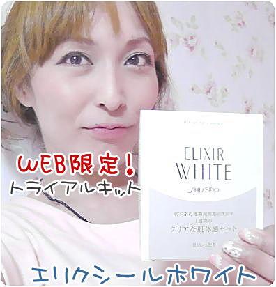 エリクシールホワイト 肌本来の透明純度を引き出す1週間の クリアな肌体験セットⅡ(しっとり)