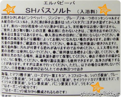 erbaviva(エルバビーバ) SHシリーズ SHバスソルト(シェイピングソルト)