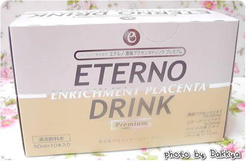 エテルノ濃縮プラセンタドリンク プレミアム