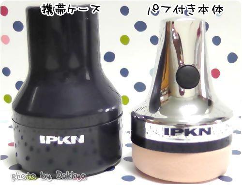 IPKN振動ファンデ-ション イプクン振動メイクアップパフセット