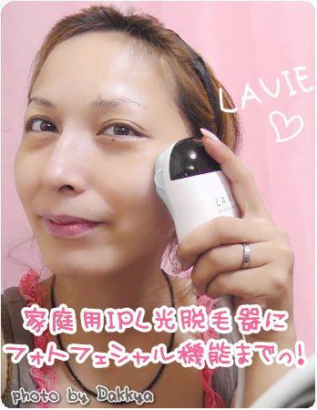 LAVIE(ラヴィ)家庭用IPL光脱毛器 だっきゃ