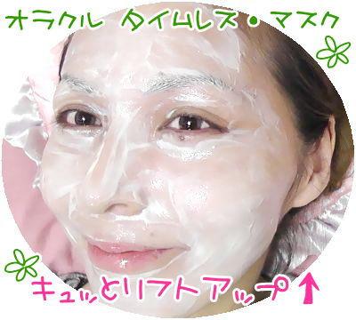 オラクル タイムレスマスク(L'ORACLE 洗い流すパック)だっきゃ