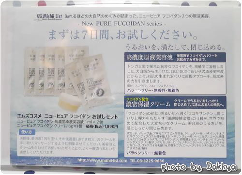 高橋ミカサロン専用化粧品ニューピュアフコイダン
