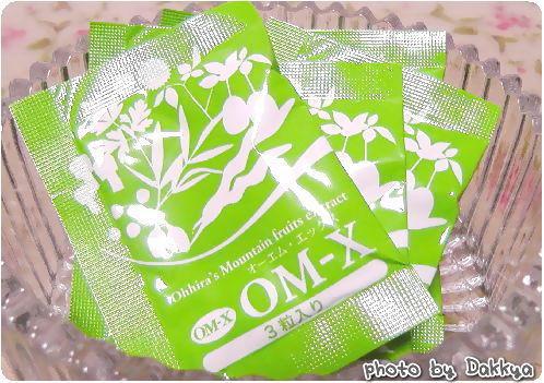 OM-X(オーエム・エックス)植物発酵食品