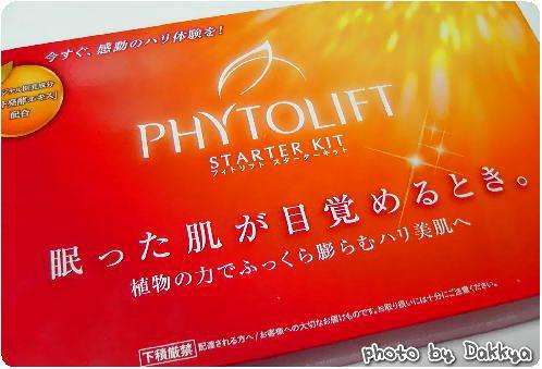 フィトリフト 世界初!フィト発酵エキス配合トライアルセット