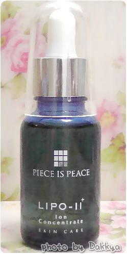 PIECE IS PEACEエステティックサロン発基礎化粧品5点