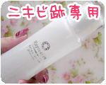 リプロスキン ニキビ痕専用 導入型柔軟化粧水