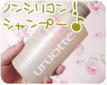uruotte(うるおって)ノンシリコン オーガニックシャンプー