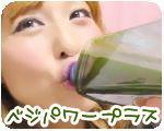 ベジパワープラス美容青汁 だっきゃ