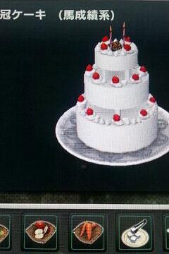 三冠ケーキ