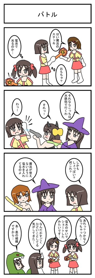 battle_001.jpg
