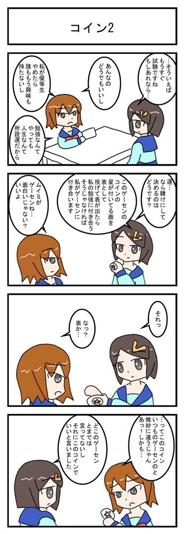 coin2_001.jpg