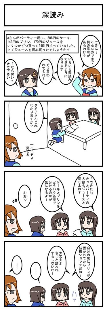 fukakyomi_001.jpg