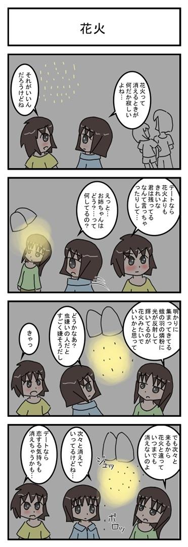 hanabi_001.jpg