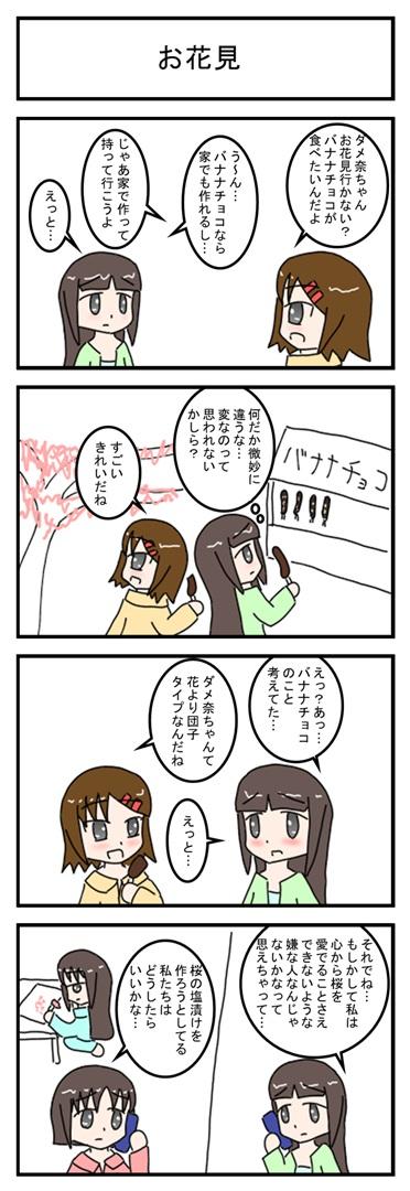 hanami_001.jpg