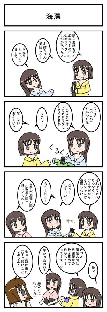 kaisou_001.jpg