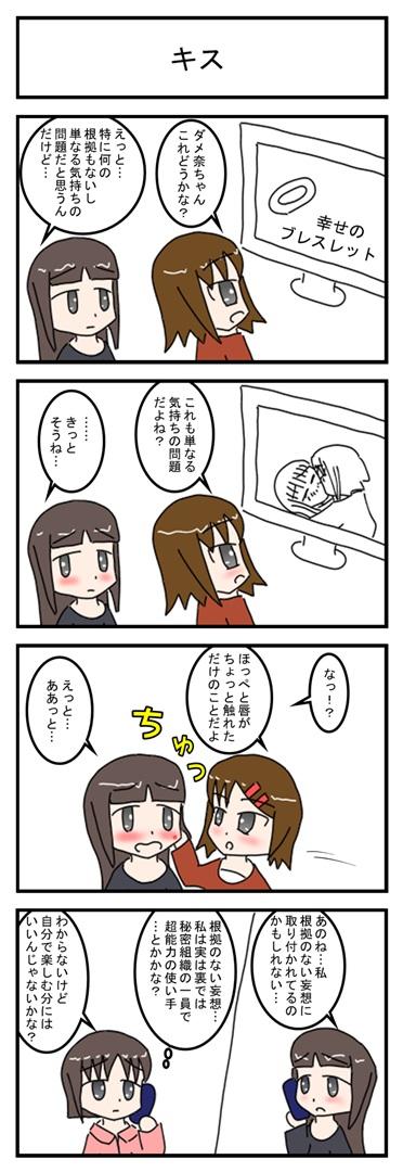 kiss-_001.jpg