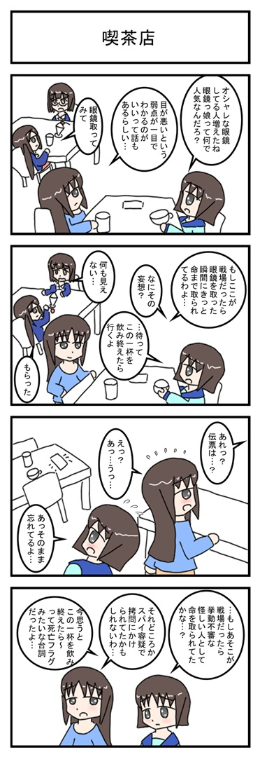 kissaten_001.jpg