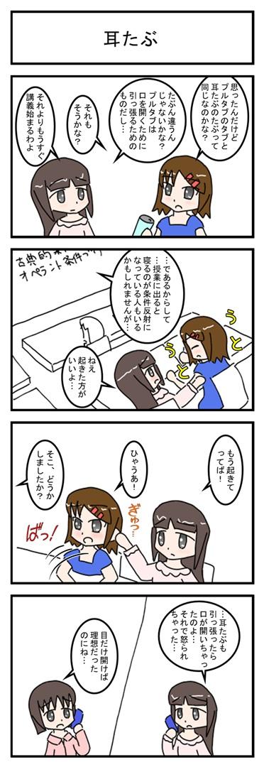 mimitabu_001.jpg