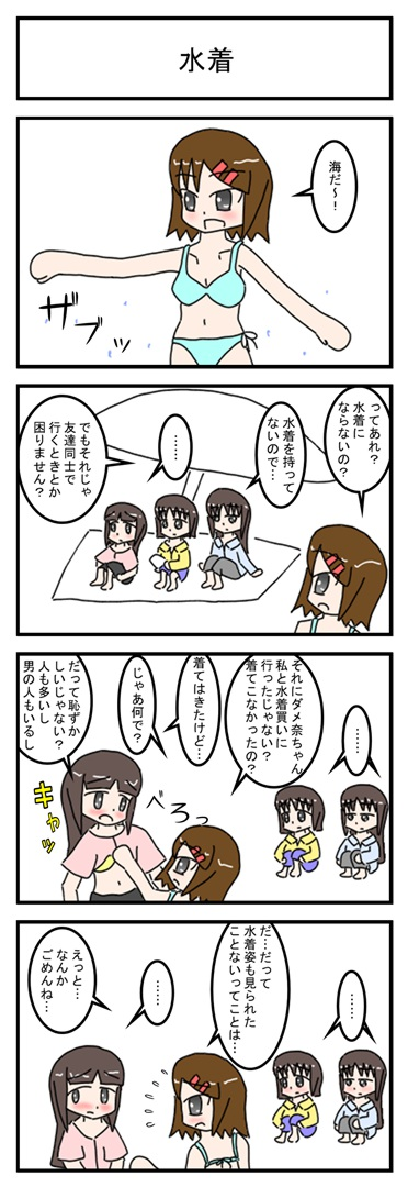 mizugi_001.jpg