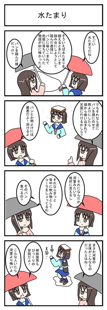 mizutamari_001.jpg