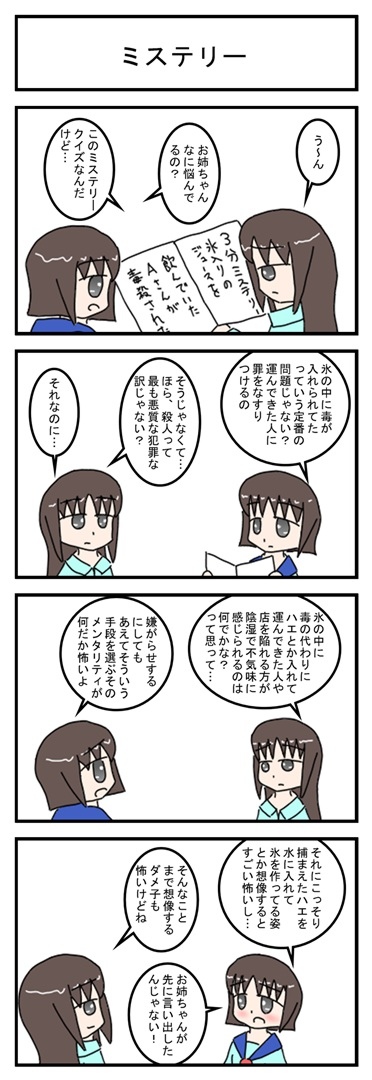 mystery_001.jpg