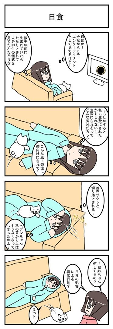 nissyoku_001.jpg