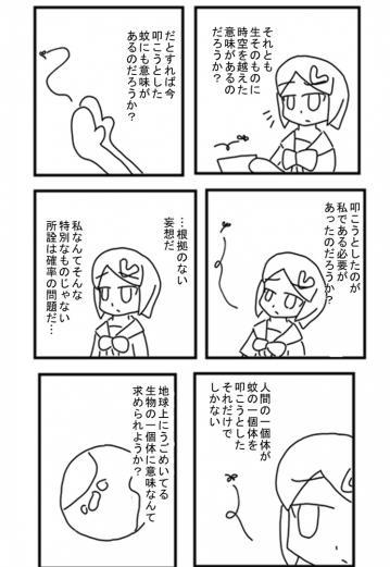 nitijo_muimi_002.jpg