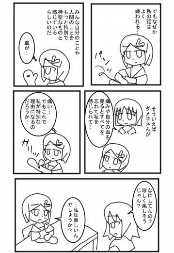 nitijo_muimi_003.jpg