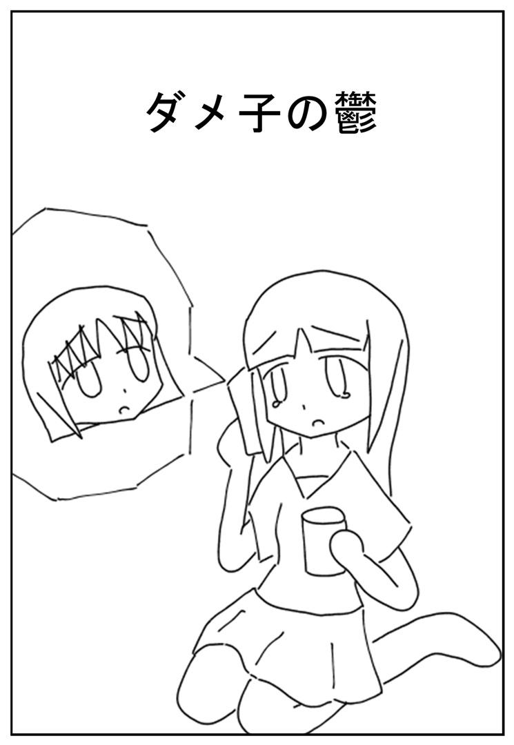 nitijodamena_001.jpg