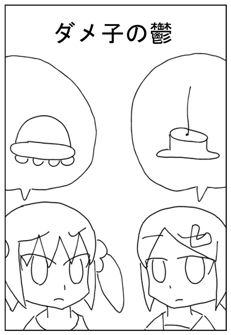 nitijoyamiho_001.jpg