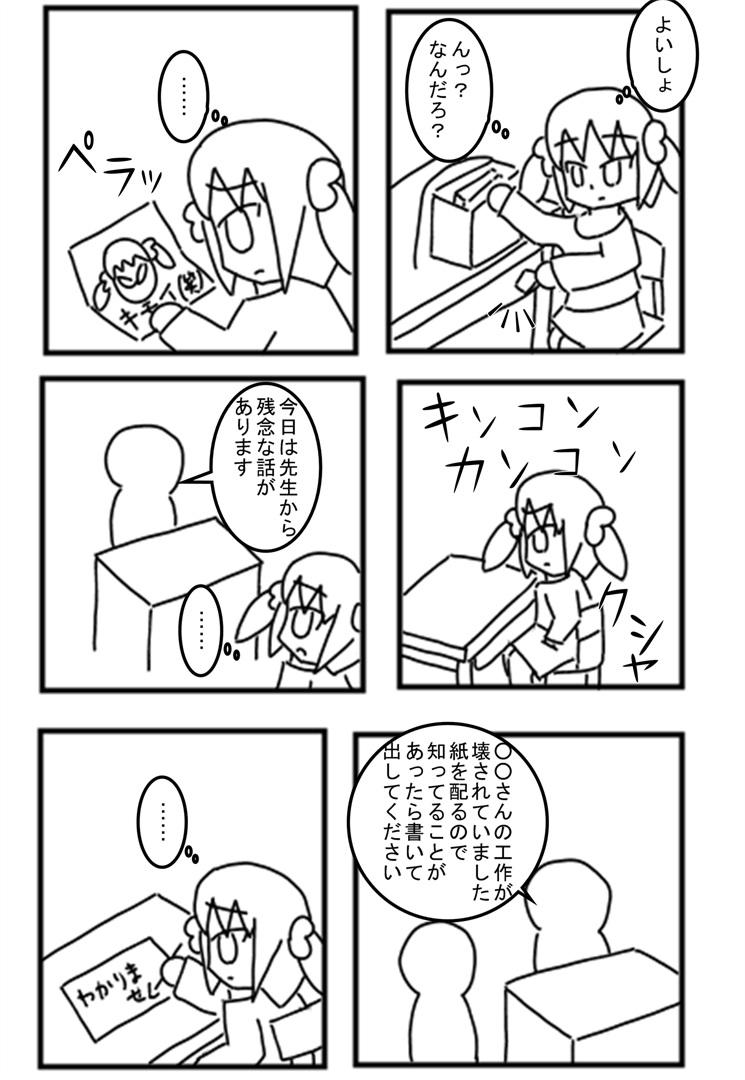 nitijoyamiho_002.jpg