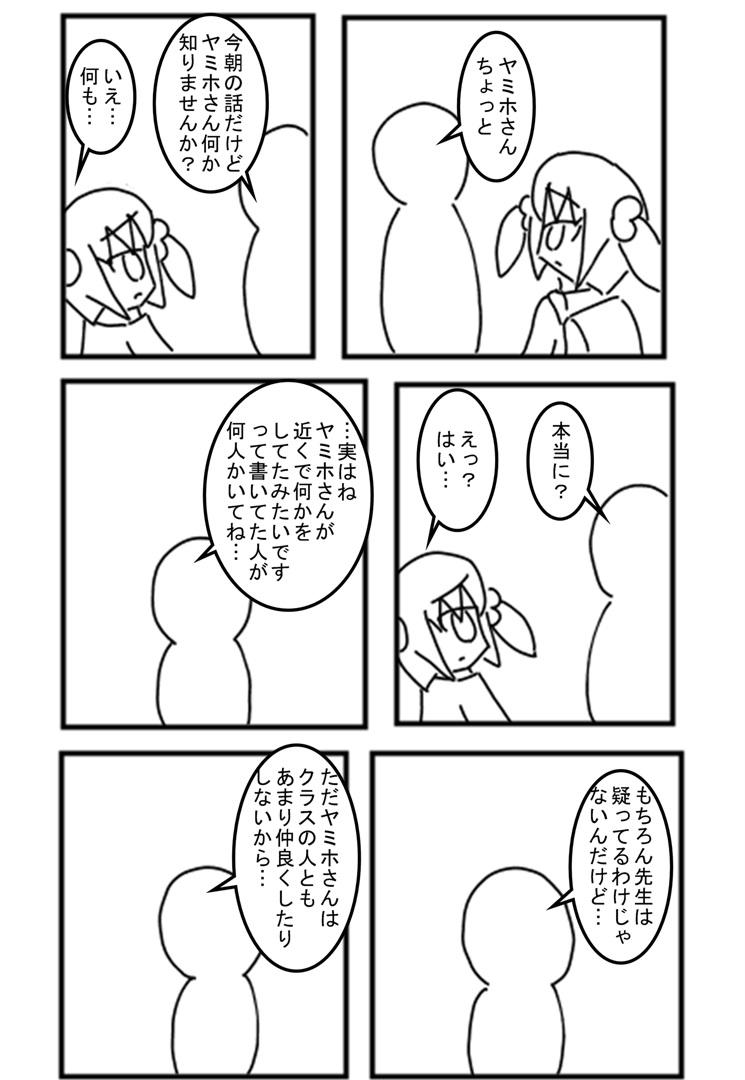 nitijoyamiho_003.jpg
