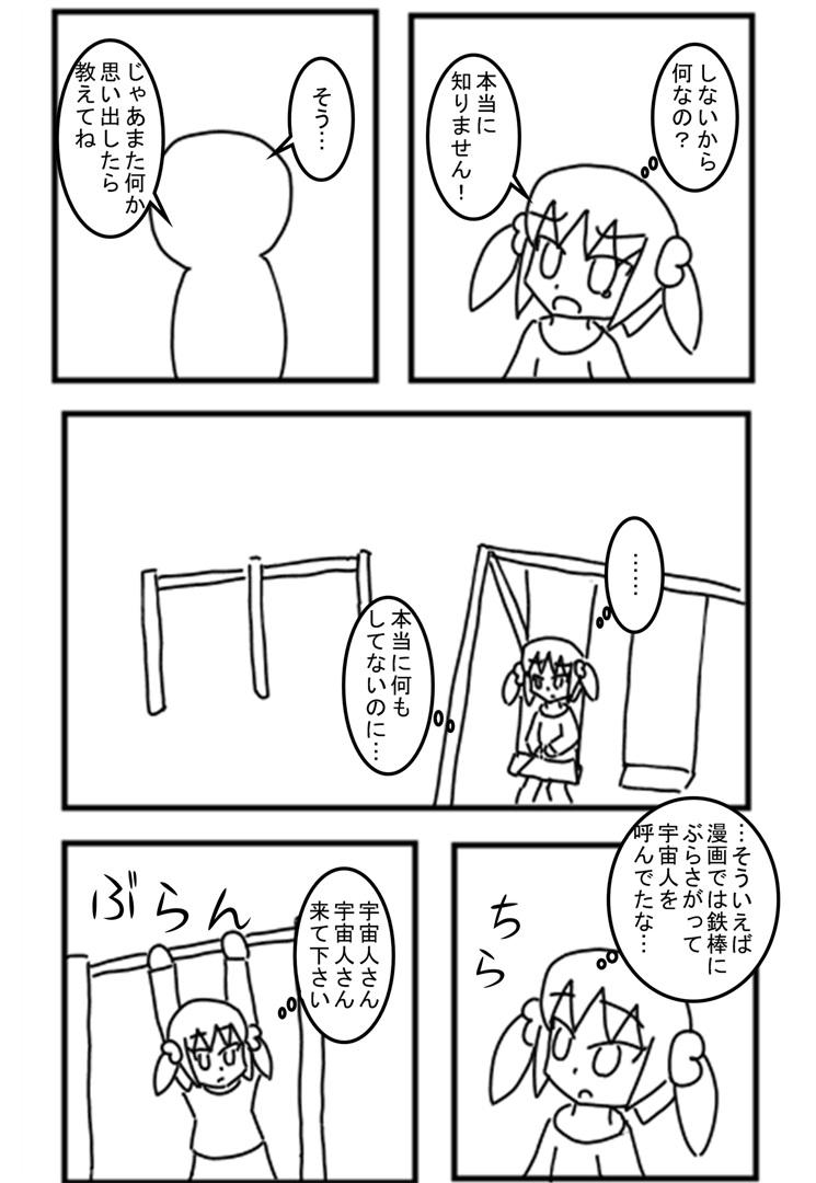 nitijoyamiho_004.jpg