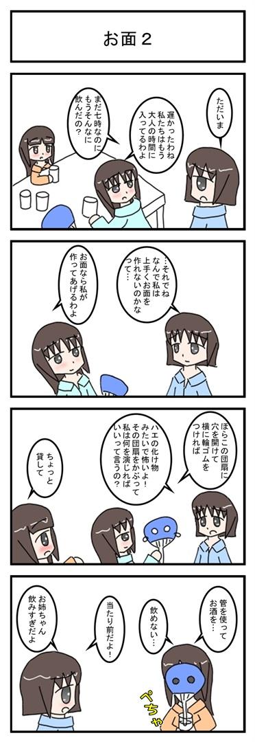 omen_002.jpg