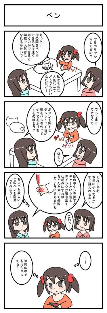 pen_001.jpg