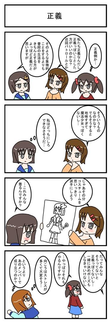 seigi_001.jpg