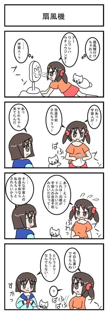 senpuki_001.jpg