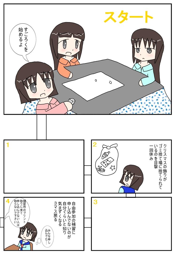 sugoroku1.jpg