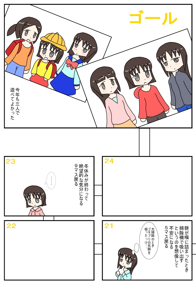 sugoroku4.jpg