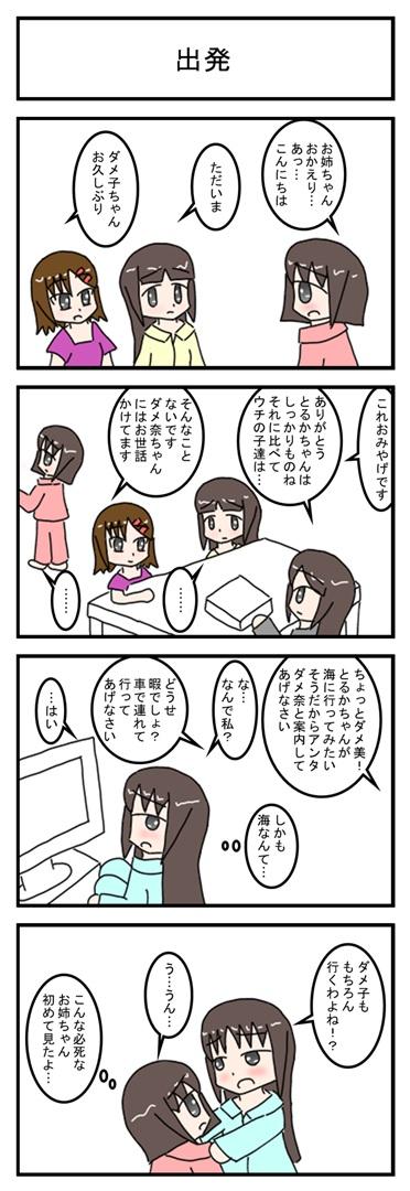 syuppatu_001.jpg