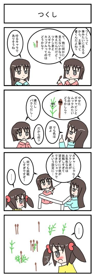 tukusi_001.jpg