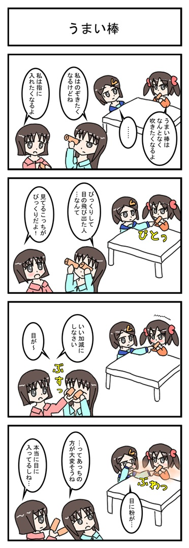 umaibou_001.jpg
