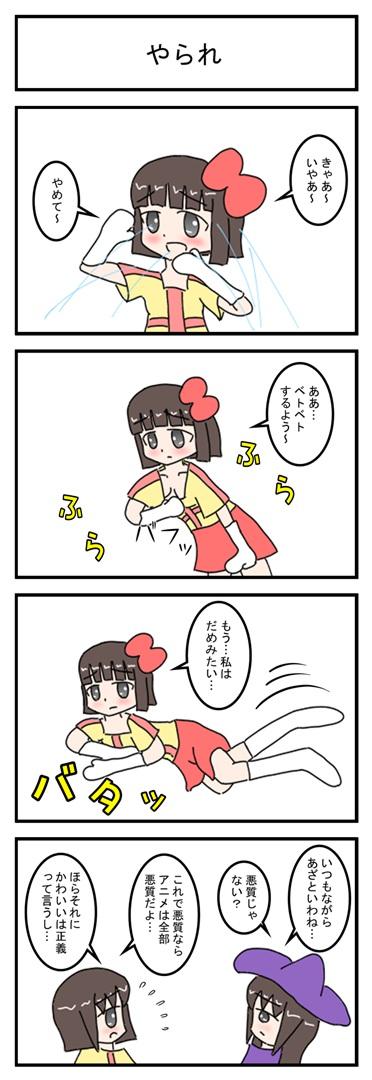 yarare_001.jpg