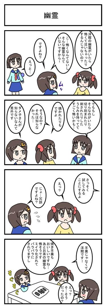 yuurei_001.jpg