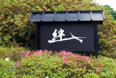 kizuna_20120602182849.jpg