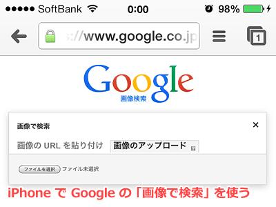 iPhone でも Google の「画像で検索」を使う方法 , 知らなきゃ絶対損するPCマル秘ワザ