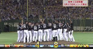 阪神タイガースシリーズ制覇